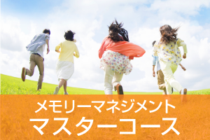 NLPマスタープラクティショナー資格認定コース